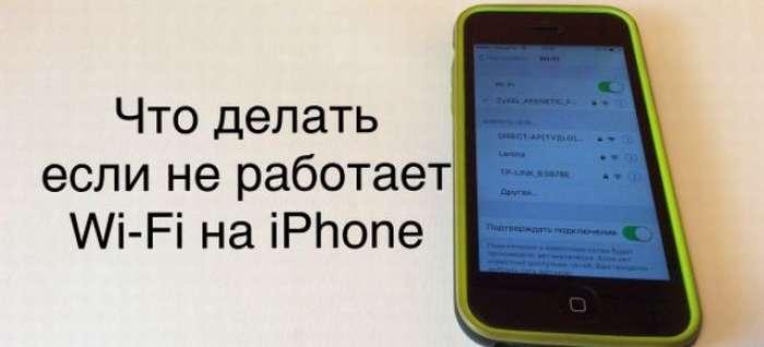 На iPhone не работает вай фай: почему так происходит и как с этим бороться
