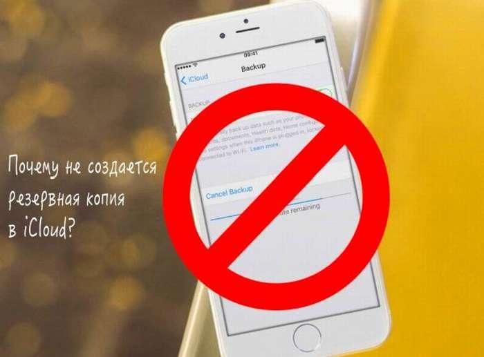 Не создается резервная копия iPhone в iCloud