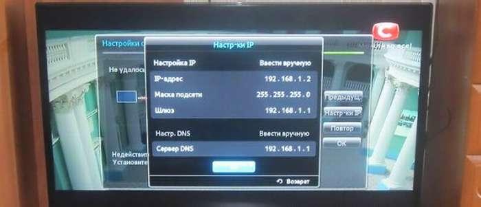 Настройки IP для телевизора при подключении через WiFi