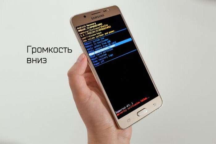 Перезагрузка телефона Самсунг через среду Рекавери