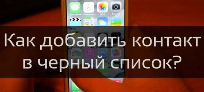 Черный список и как им пользоваться на смартфонах Леново