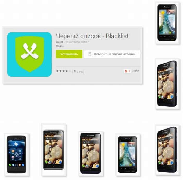 Черный список на Google Play