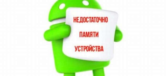 Нехватка памяти на Android: решаем проблему быстро и надёжно