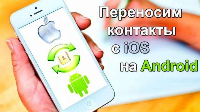 Контакты с iPhone на Android