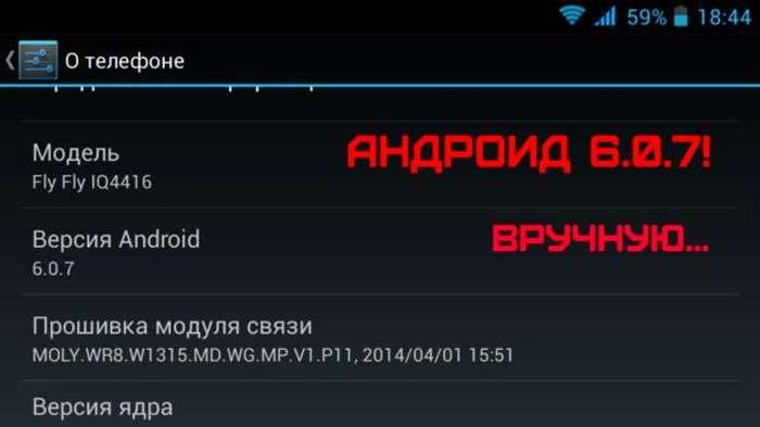 Андроид версии 6.0.7