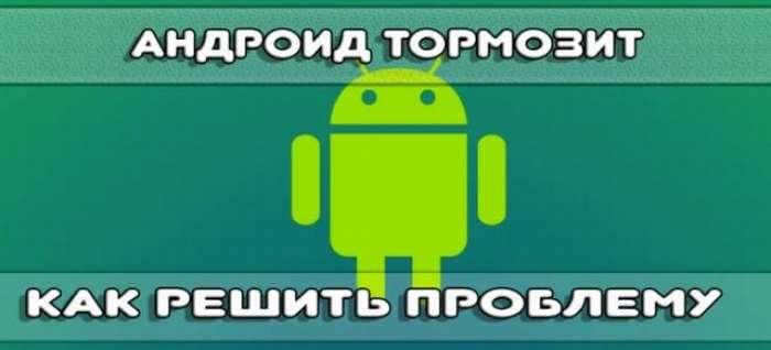 6 причин почему тормозит планшет на Android