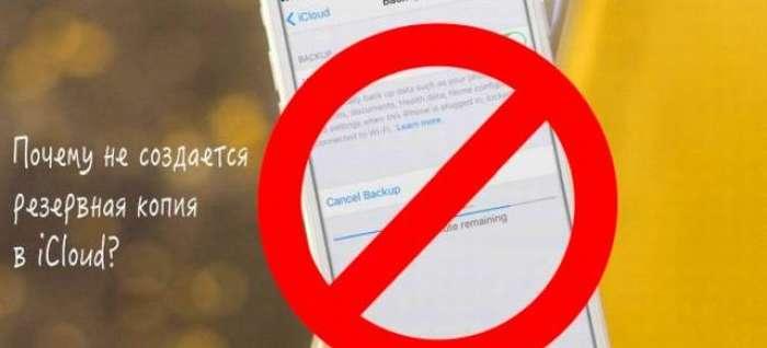 Что делать если в iCloud не создается бэкап Айфона