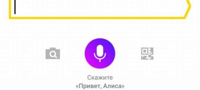 Алиса от Яндекса не хочет работать на телефоне