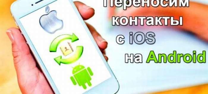 Как перенести контакты с Айфона на телефон Андроид